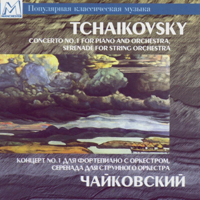 Tchaikovsky: Concerto No. 1 For Piano And Orchestra, Serenade For String Orchestra