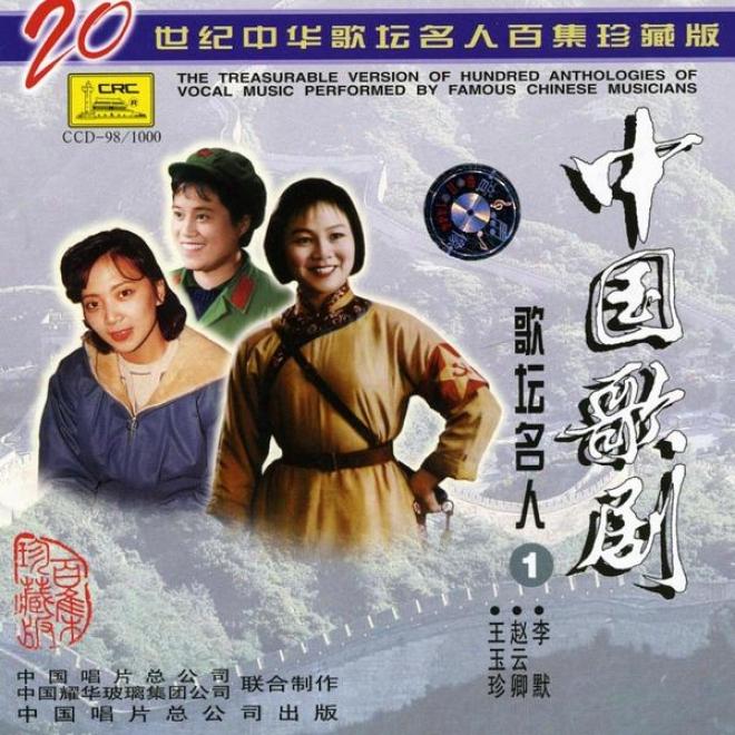 Three Famous Chinese Opera Singers (san Wei Zhong Guo Ge Ju Ge Tan Ming Ren)