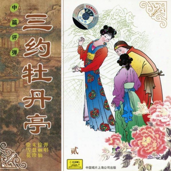 Three Promises At The Peony Pavikion Episode Ii (san Yue Mu Dan Ting Di Er Hui )