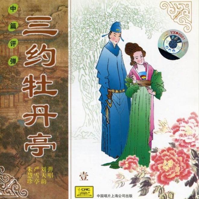 Three Promises At The Peony Pavilion Episode I (san Yue Mu Dan Ting Di Yi Hui)