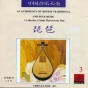 Anthology Of hCinese Traditional And Folk Music: Pipa Vol. 3 (zhong Guo Yin Yue Da Quan: Pipa San)
