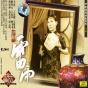 First-rate Shanghai Operas Vol. 1: Thunderstorm (hu Ju Jing Dian Mijg Ju Xi Lie Yi: Lei Yu)