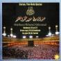 Coran, The Holy Quran Vol 23 Of 27, From Aya 29 Al Gathiah To Aya 30 Al Zariat