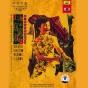 Famous Female Singers From Shanghai (lao Shanghai Hong Ling De Jue Shj Ge Sheng)