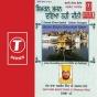 Gurmat Kirtan Updesh Kolkata Samagam Simran Bhajan Daya Nahi Kinee (part 2)