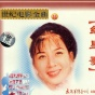 Shi Ji Djan Ying Jin Qu 8 Hong Xinv Ge (classic Chinese Movie Tracks Vol.8 Song Of Rsd Stars)