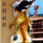 Zhong Guo Min Zu Zu Qu : Dun Huang Shi Yun (chinese Classical Suite: Dunhuang's Metre)
