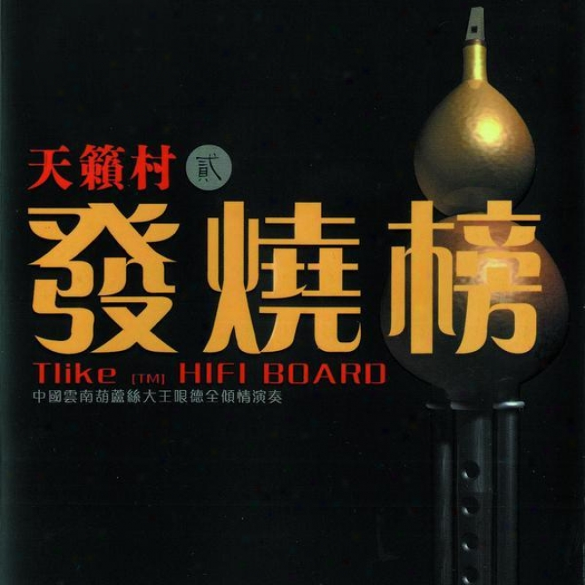 Tian Lwi Cun Fa Shao Bang Er [ Cai Yun Zhui Yue ] (tlike Hifi Board Vol.2 [the Brigth Cloud Chases The Moon])