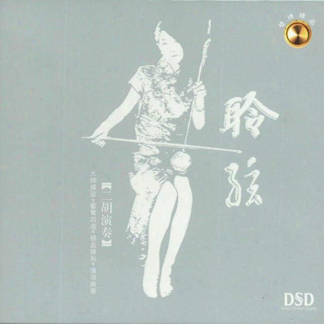 Xin Pian Guo Le Xi Lie Yi  - Ling Xian (rearranged Chinese Classical Vol.1 - Listening Strings)