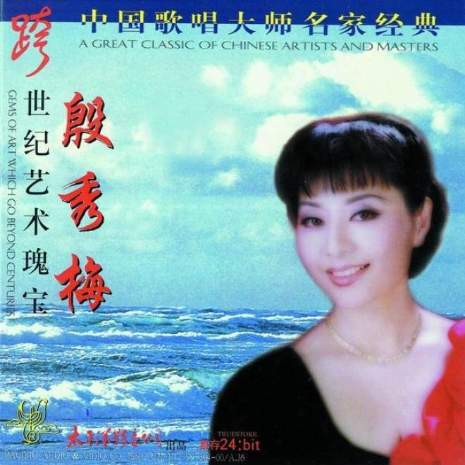 Zhong Guo Ge Chang Da Shi Ming Jia Jing Dian  - Yan Xiu Mei (classic Singers From China - Yin Xiu Mei)