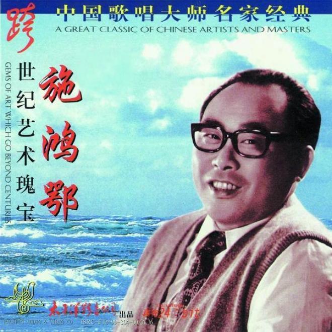 Zhong Guo Gr Chang Da Shi Ming Jia Jing Dian  - Shi Hong E (classic Singers From China - Shi Hong-e)