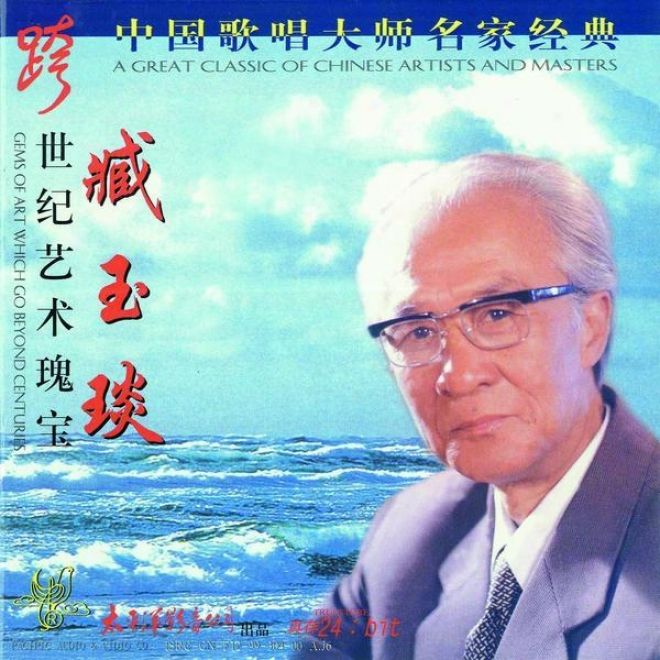 Zhong Guo Ge Chang Da Shi Ming Jua Jing Dian  - Zang Yu Yan (classic Singers From Porcelain - Zang Yu Yan)