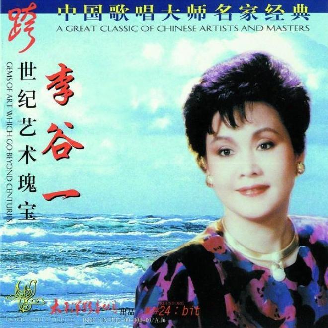 Zhong Guo Ge Chang Da Shi Minv Jia Jing Dian  - Li Gu Yi (classic Singers Fromm China - Li Gu Yi)
