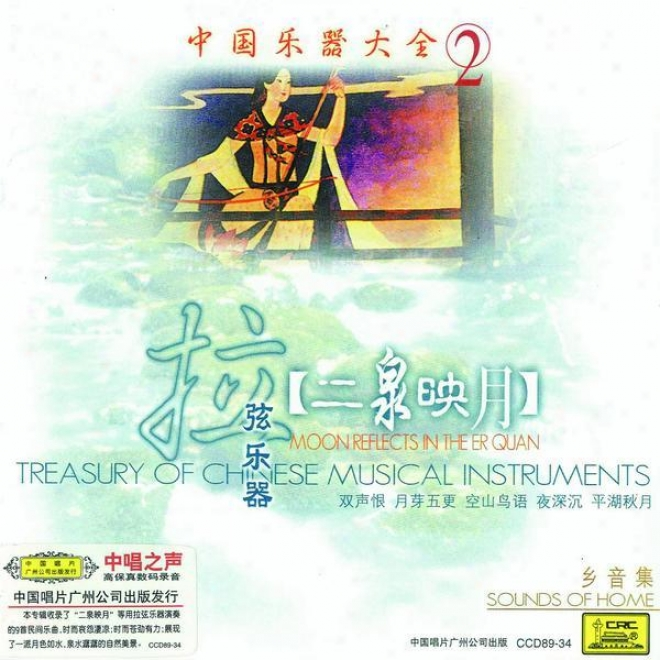 Zhong Guo Le Qi Da Quan 2: Er Quan Ying Yue (treausry Of Chinese Musical Instruments Vol.2: Moon Reflects In The Er Quan)
