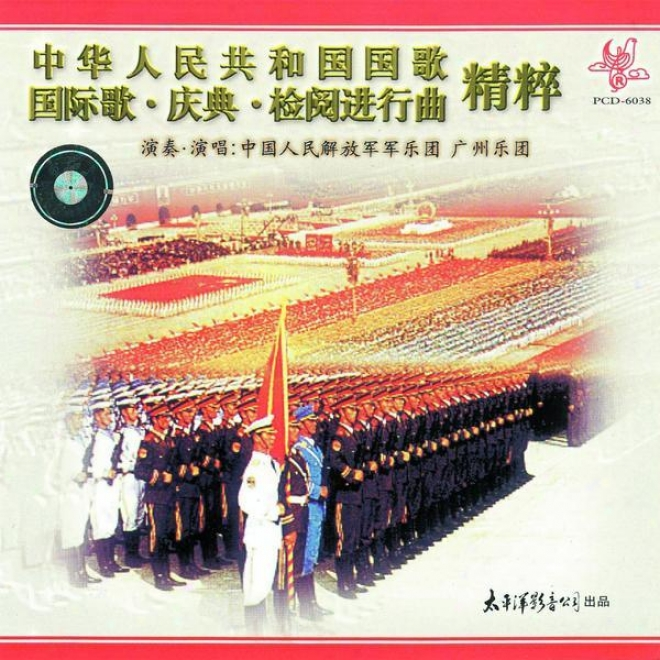 Zhong Go Ren Min Gong He Guo Guo Ge (national Anthem From People Republic Of China)