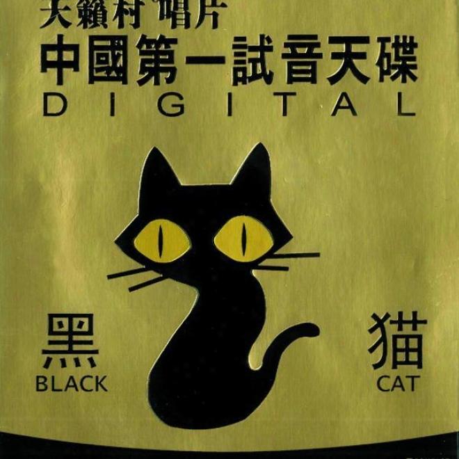 Zhong Guo Shi Yin Tian Die : Hei Mao (greatest Hi-fi Music From China: Black Ca t)