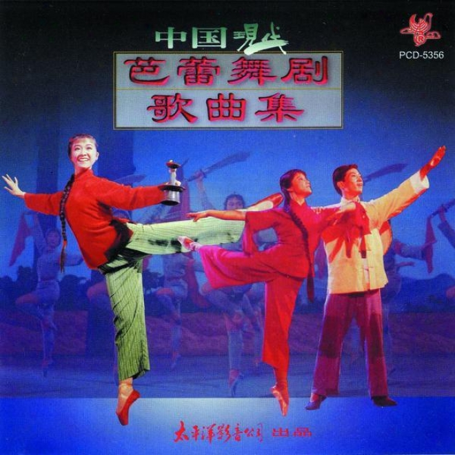 Zhong Guo Xian Dai Ba Lei Wu Ju Ge Qu Ji (modern Chinese Ballet Songs Collection)