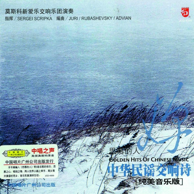 Zhong Hua Min Yao Jiao Xiang Shi : Chan (golden Hits Of Chinese Folk Symphony: Pretty)