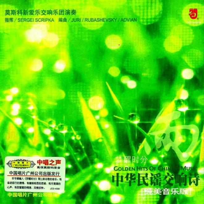 Zhong Hua Min Yao Jiao Xiang Shi : Yu (golden Hits Of Chinese Folk Symphony: Rain)